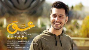عشق - سعید ابوالوردی